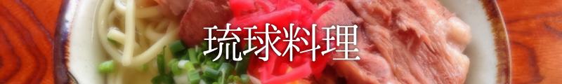 ヘッダー_琉球料理