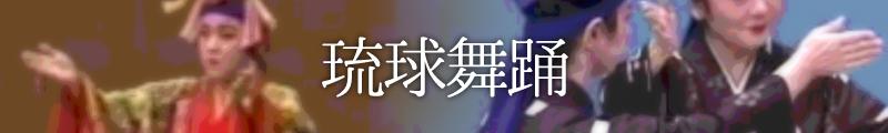ヘッダー_琉球舞踊