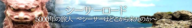 ヘッダー_シーサーロード