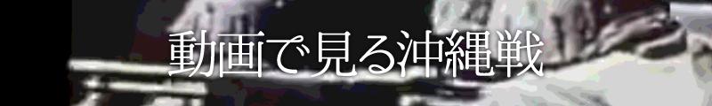 ヘッダー_動画で見る沖縄戦